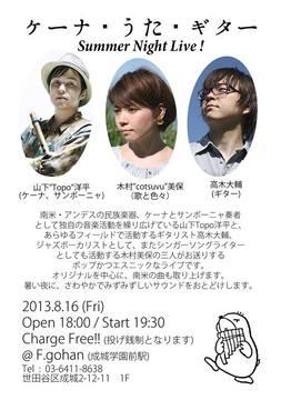 ウタケーナギター816.jpg
