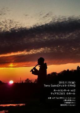 ティアラ2013オモテ.JPG