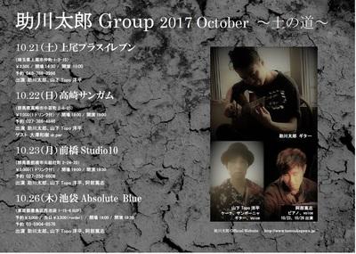 助川グループ2017-10.jpg