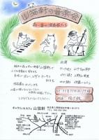 山猫軒1.jpg