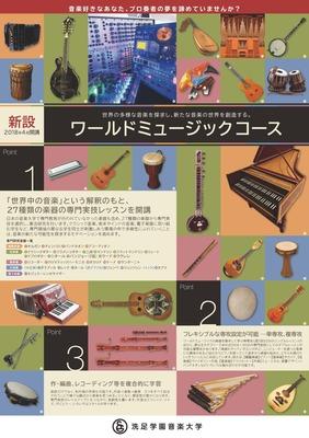 JPEGワールドミュージック_リーフレット_表 - コピー.jpg