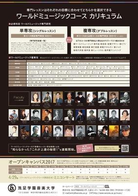 JPEGワールドミュージック_リーフレット_裏 - コピー.jpg