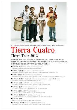 Tierra2013表.JPG