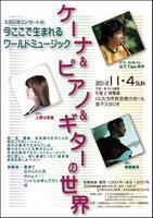 kunitachi2012-11-4.JPG