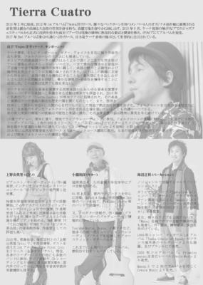 tierra2019summerウラ_page-0001.jpg